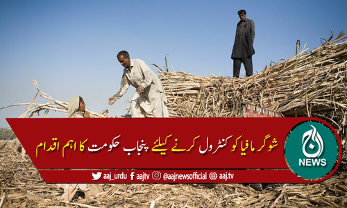 پنجاب حکومت نے شوگر فیکٹریز ترمیمی آرڈیننس 2020 جاری کردیا