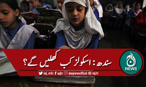 سندھ: تعلیمی ادارے 28 ستمبر سے کھولنے کا اعلان