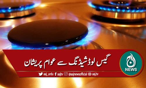 کراچی: بجلی کے بعد گیس لوڈشیڈنگ، عوام پریشان