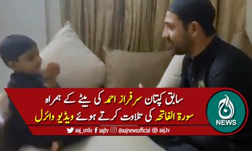 سرفراز احمد کی بیٹے کے ہمراہ تلاوت کرتے ہوئے ویڈیو وائرل