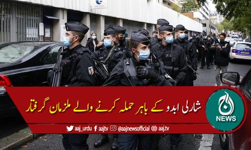 گستاخانہ خاکے شائع کرنے والے اخبار کے سابقہ دفتر کے باہر حملہ کرنے والے افراد گرفتار