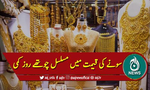 عالمی مارکیٹ میں سونا مہنگا مگر پاکستان میں قیمت مزید گرگئی