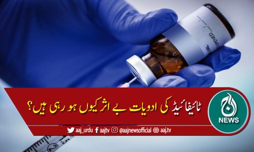پنجاب میں ٹائیفائیڈ کی ادویات بے اثر کیوں ہو رہی ہیں؟