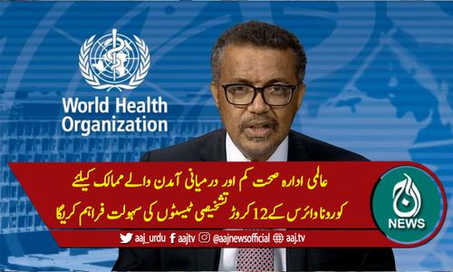 کم آمدن والے ممالک کو تشخیصی ٹیسٹوں کی سہولت فراہم کرنیکا اعلان