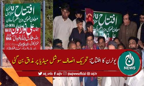 تحریک انصاف یوٹرن کا افتتاح کرنے پر سوشل میڈیا پر مذاق بن گئی