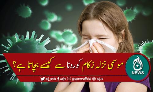موسمی نزلہ زکام کورونا وائرس سے کیسے تحفظ فراہم کرسکتا ہے؟