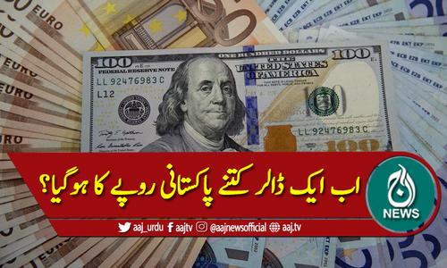 انٹربینک میں ڈالر مزید نیچے آگیا