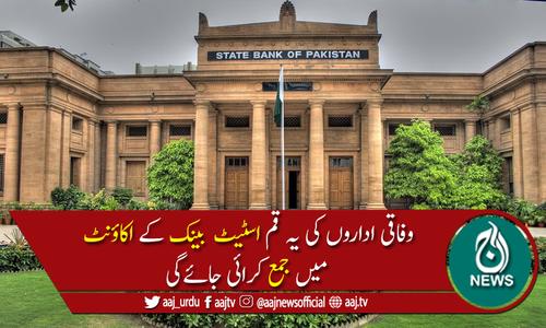 کمرشل بینکوں میں وفاقی وزارتوں اورماتحت اداروں کے بینک اکاؤنٹس بند کرنے کا حکم