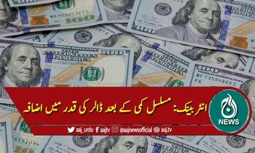 انٹربینک: کاروباری ہفتے کے آخری روز ڈالر کی قدر میں معمولی اضافہ