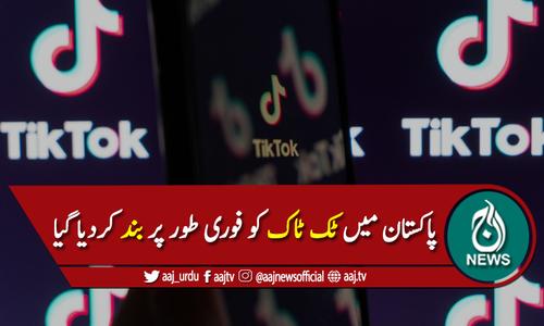 پاکستان میں ٹک ٹاک ایپ کو فوری طور پر بند کردیا گیا