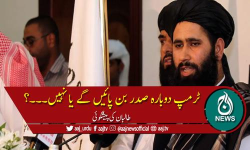 افغان طالبان کی ٹرمپ کے حوالے سے پیشگوئی