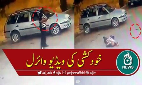 لبنانی شہری نے خود کو پستول سے گولی مار لی، ویڈیو جاری