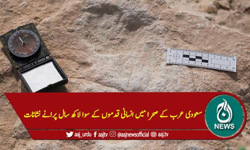 سعودی عرب کے صحرا میں انسانی قدموں کے سوا لاکھ سال پرانے نشانات