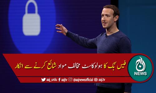 """فیس بک """"ہولوکاسٹ"""" سے انکار پر مبنی مواد شائع نہیں کرے گا"""