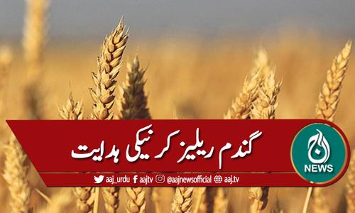 سندھ: فلور ملز کو گندم جاری کرنیکی ہدایت