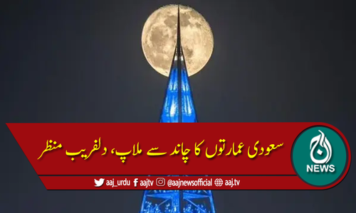 """سعودی عرب: """"برج مملکت"""" کے چاند سے ملاپ کے دلفریب مناظر"""