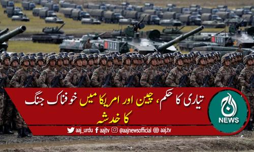 چینی صدر کا فوج کو ممکنہ جنگ کیلئے تیار رہنے کا حکم