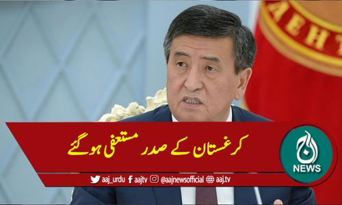 کرغستان کے صدر مستعفی ہوگئے