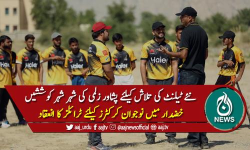 پشاور زلمی کی جانب سے خضدار میں ٹرائلز کا انعقاد