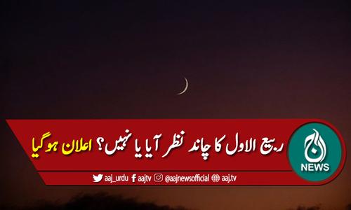 چاند نظر نہیں آیا، 12 ربیع الاول جمعہ 30 اکتوبر کو ہوگی