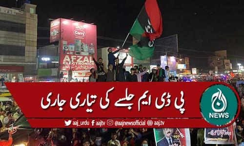 اپوزیشن کی تحریک کا دوسرا پڑاو کراچی