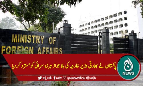 پاکستان نے بھارتی وزیر خارجہ کی بلا جواز ہرزہ سرائی کومسترد کردیا