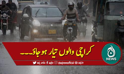 محکمہ موسمیات کی کراچی میں اتوار کو بارش کی پیشگوئی