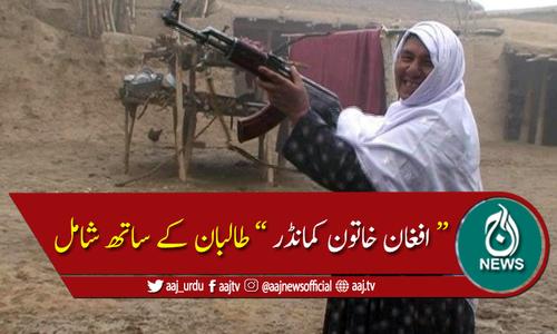"""""""افغان خاتون کمانڈر"""" طالبان کے ساتھ شامل"""
