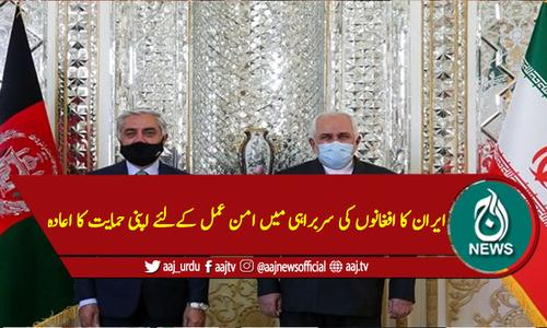 ایران کا افغانوں کی سربراہی میں امن عمل کےلئے اپنی حمایت کا اعادہ