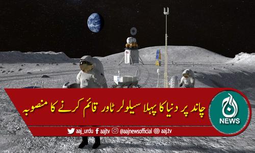 نوکیا کا چاند پر دنیا  کا پہلا سیلولر نیٹ ورک قائم کرنے کا منصوبہ