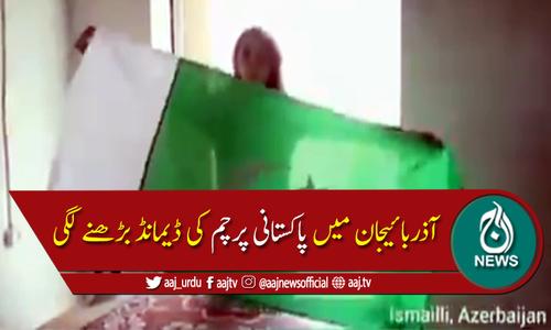 جنگ میں حمایت کے بدلے آذری عوام کی پاکستان سے محبت