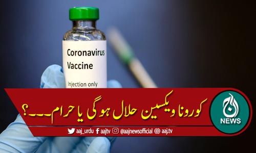 کورونا وائرس کی ویکسین حلال ہوگی یا حرام۔۔۔؟
