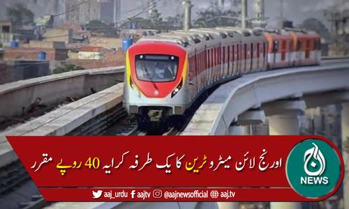 پنجاب حکومت نے اورنج میٹر ولائن ٹرین کا کرایہ 40روپے مقرر کردیا