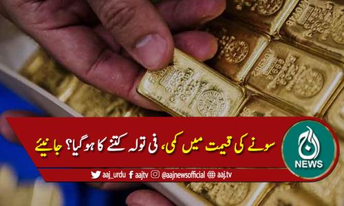 سونے کی فی تولہ قیمت میں 300 روپے کی کمی
