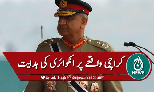 آرمی چیف نے کراچی کے واقعے کا نوٹس لے لیا۔