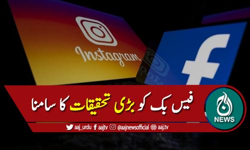 انسٹاگرام پرڈیٹا کے تحفظ میں ناکامی، فیس بک کوبڑی تحقیقات کاسامنا