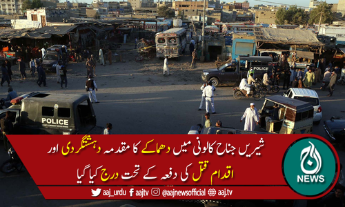 کراچی:بس ٹرمینل کے قریب دھماکے کامقدمہ سی ٹی ڈی تھانے میں درج