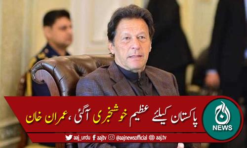 بالآخرہم درست سمت میں چل نکلے ہیں،وزیراعظم عمران خان