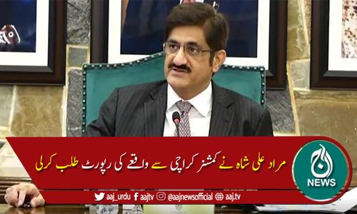 وزیراعلی سندھ کا مسکن چورنگی دھماکے کا نوٹس، واقعے کی رپورٹ طلب