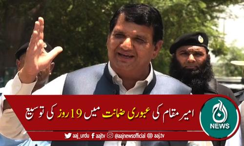 پشاور ہائیکورٹ نے امیرمقام کی عبوری ضمانت میں 19روز کی توسیع کردی