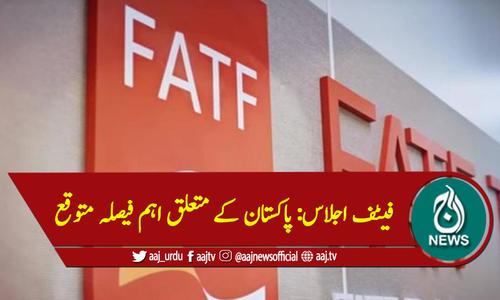 فیٹف اجلاس: پاکستان کے متعلق اہم فیصلہ متوقع