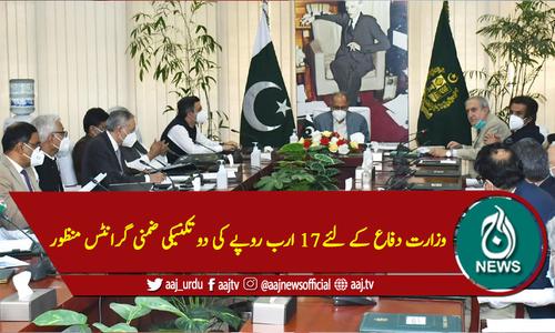 وزارت دفاع کے لئے 17 ارب روپے کی دو تکنیکی ضمنی گرانٹس منظور