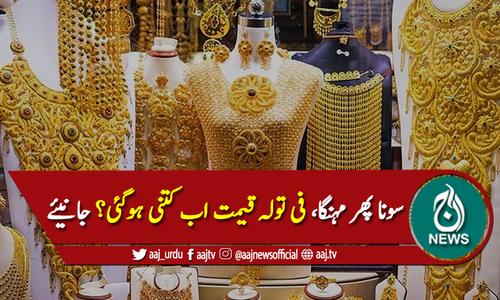 کراچی: گزشتہ روز کمی کے بعد سونے کی قیمت میں ایک بار پھر اضافہ