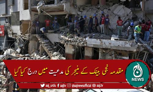 کراچی: مسکن چورنگی کے قریب دھماکے سے عمارت کے تباہ ہونے کا مقدمہ درج