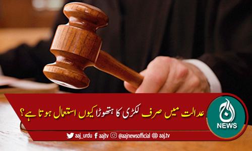 جج عدالت میں صرف لکڑی کا ہتھوڑا ہی کیوں استعمال کرتے ہیں؟