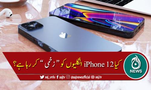 آئی فون 12 سے انگلیاں زخمی ہونے کی شکایت