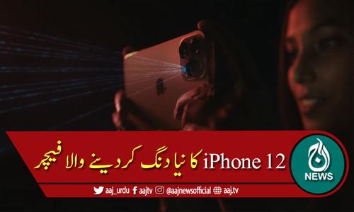 آئی فون 12 کا ایسا فیچر جو آپ کو دنگ کردے گا