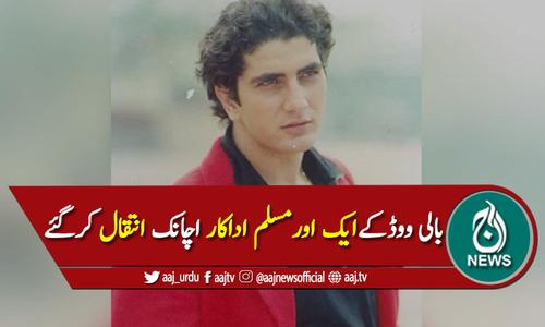 بالی ووڈ اداکار فراز خان خالق حقیقی سے جاملے