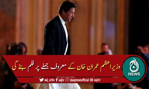 عمران خان کے معروف جملے پر فلم بنانے کی تیاریاں
