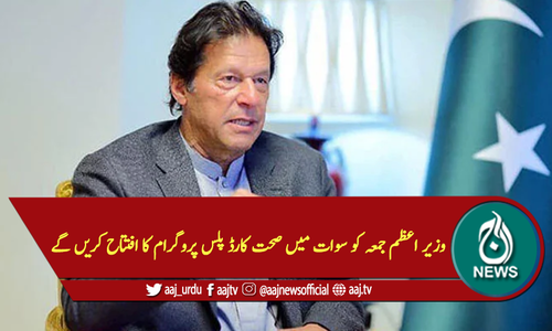وزیر اعظم جمعہ کو سوات میں صحت کارڈ پلس پروگرام کا افتتاح کرینگے
